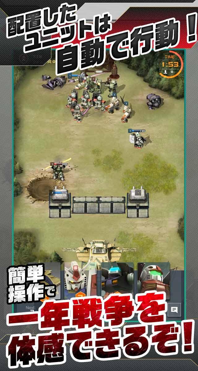 機動戦士ガンダム 即応戦線のスクリーンショット_4