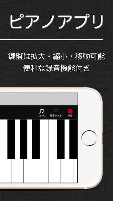 ピアノアプリPolo - 録音付きで練習できる鍵盤ピアノのスクリーンショット_2