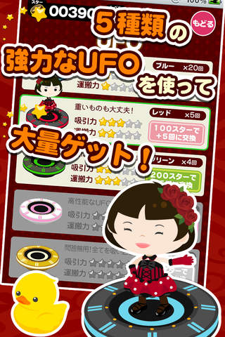 トレトレ!UFO by アメーバピグのスクリーンショット_3