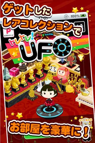 トレトレ!UFO by アメーバピグのスクリーンショット_4