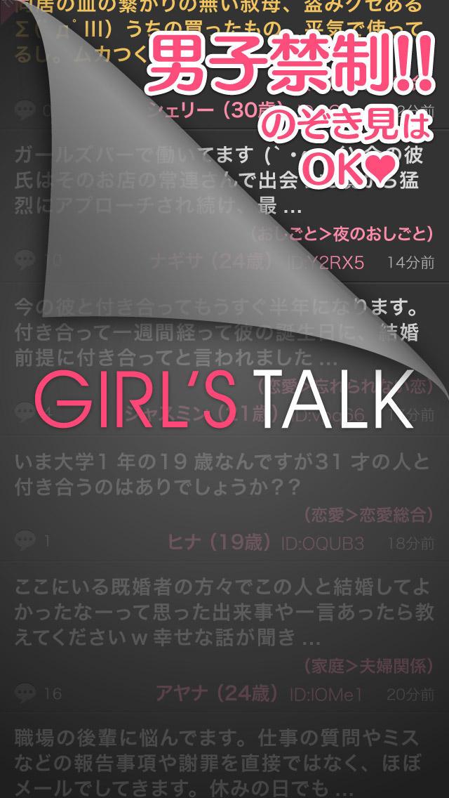 GIRL'S TALK(ガールズ トーク)-大人の女性限定完全匿名掲示板サービス-のスクリーンショット_1