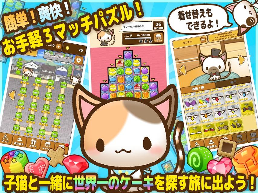 ねこパズル - 猫とお菓子のかわいい女性や子供向けの3マッチ無料ねこゲームのスクリーンショット_4