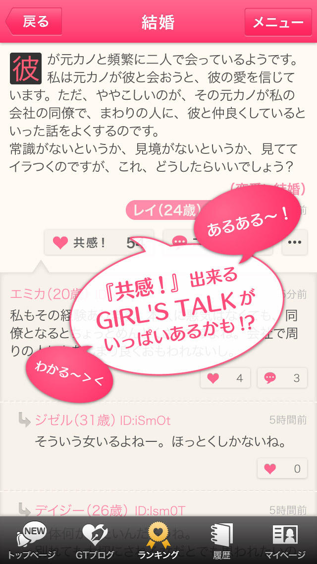 GIRL'S TALK(ガールズ トーク)-大人の女性限定完全匿名掲示板サービス-のスクリーンショット_4