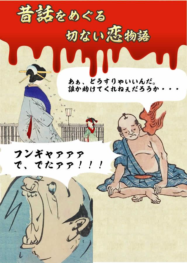 こわい日本昔話のスクリーンショット_3