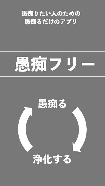 愚痴フリー〜不平不満をブチまけてストレス発散!〜のスクリーンショット_1