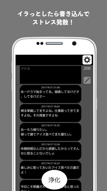 愚痴フリー〜不平不満をブチまけてストレス発散!〜のスクリーンショット_2
