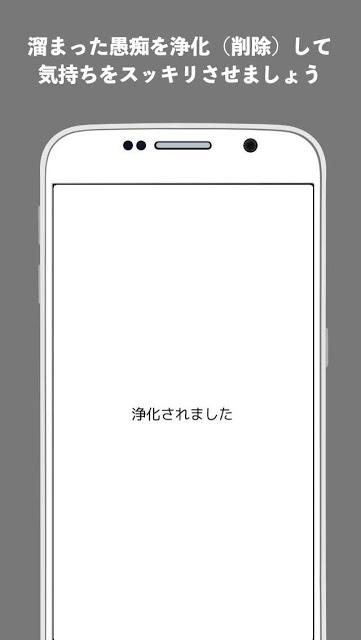 愚痴フリー〜不平不満をブチまけてストレス発散!〜のスクリーンショット_3