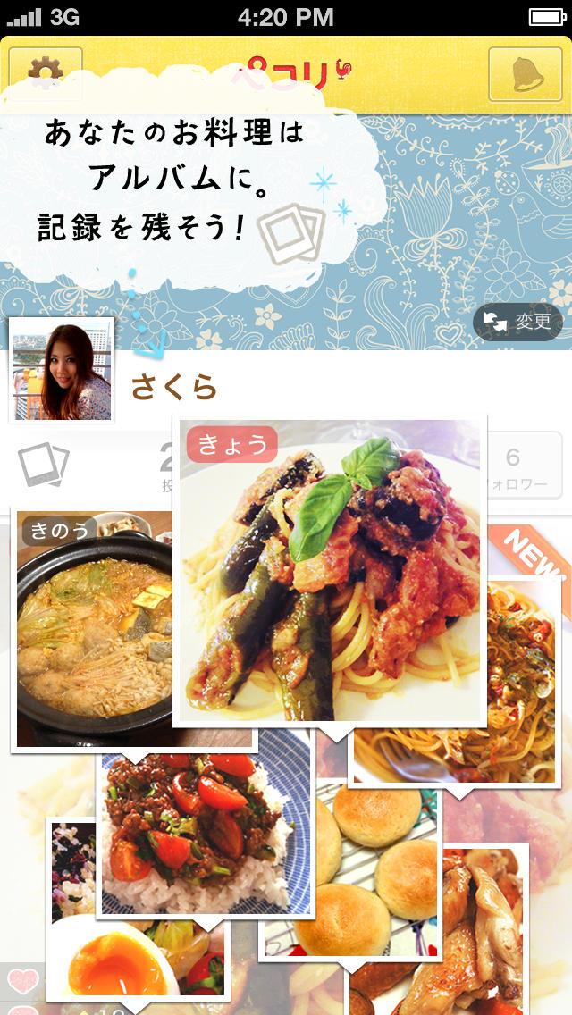 ペコリ -手作り料理コミュニティ-のスクリーンショット_2
