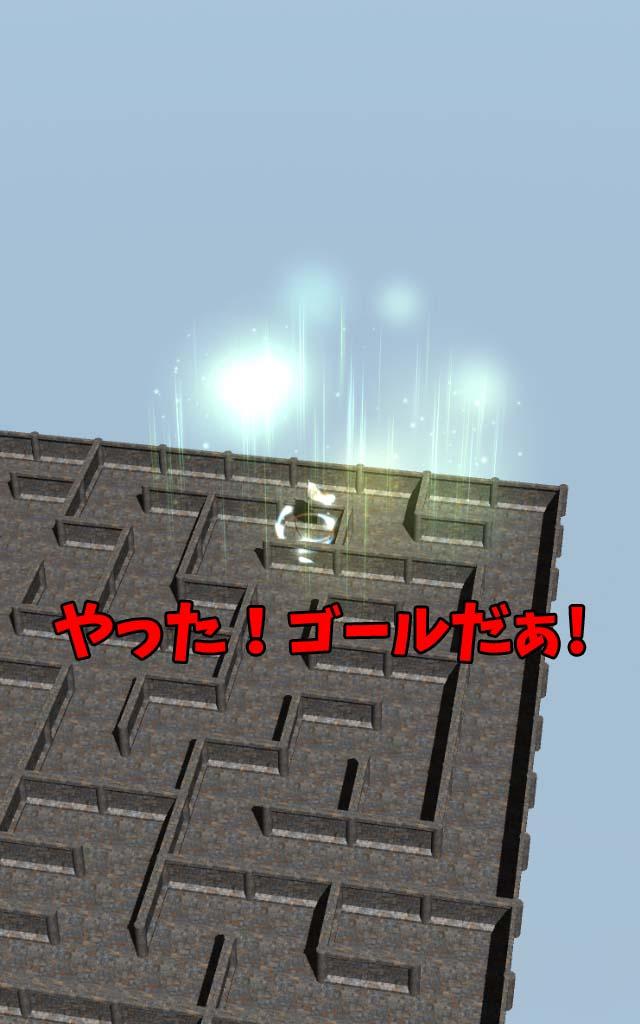 巨大迷路からの脱出のスクリーンショット_4