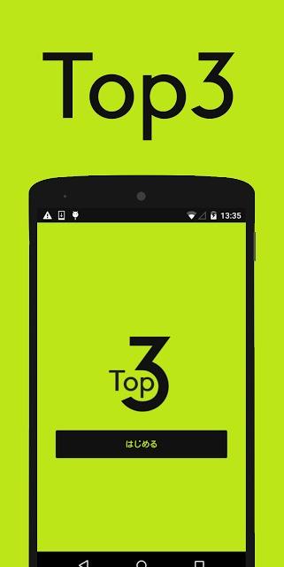 Top3のスクリーンショット_3
