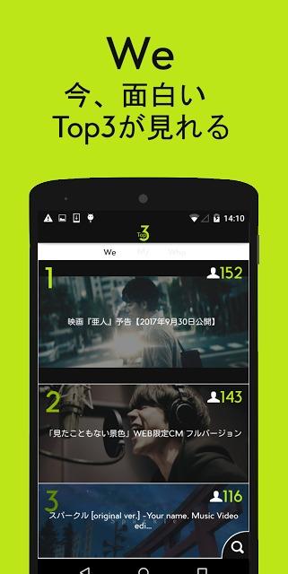 Top3のスクリーンショット_4