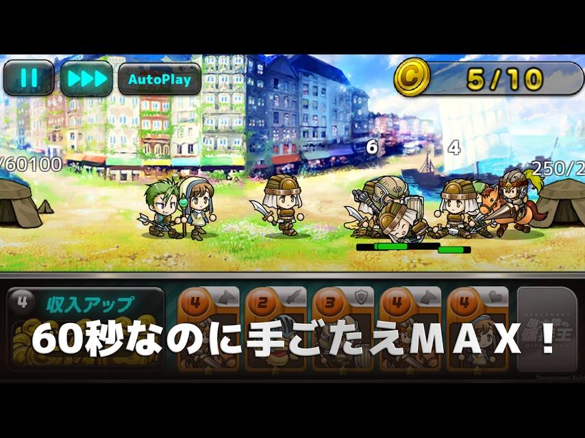 魔大陸の傭兵王【やり込み系タワーディフェンスRPG】のスクリーンショット_5