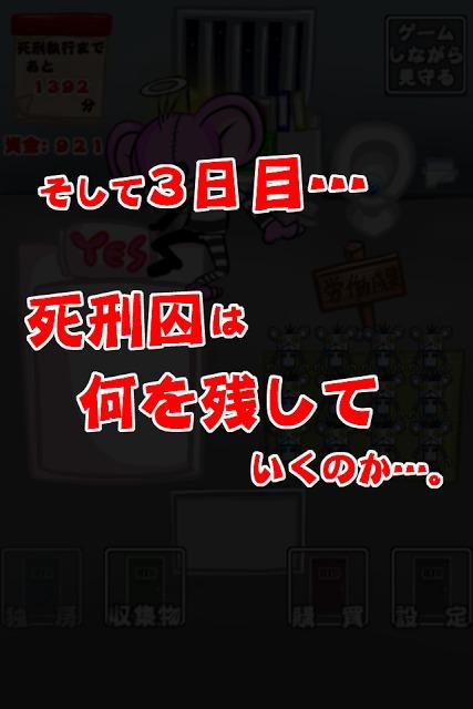 死刑囚-最期の3日間-【無料育成ゲーム】のスクリーンショット_4
