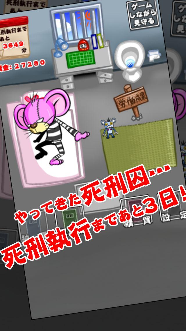 死刑囚-最期の3日間-【無料育成ゲーム】のスクリーンショット_1