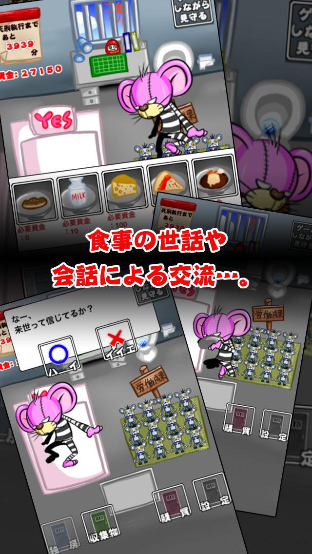 死刑囚-最期の3日間-【無料育成ゲーム】のスクリーンショット_2