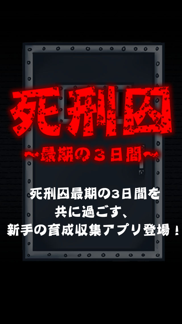 死刑囚-最期の3日間-【無料育成ゲーム】のスクリーンショット_5