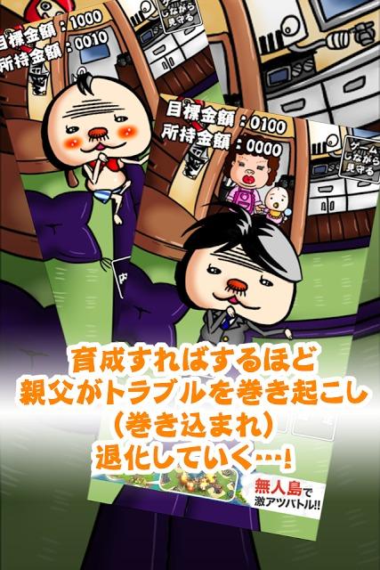 ド底辺親父 ~日はまた昇る~ 【無料育成ゲーム】のスクリーンショット_2