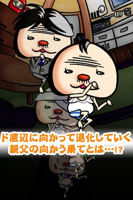 ド底辺親父 ~日はまた昇る~ 【無料育成ゲーム】のスクリーンショット_4