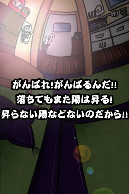 ド底辺親父 ~日はまた昇る~ 【無料育成ゲーム】のスクリーンショット_5
