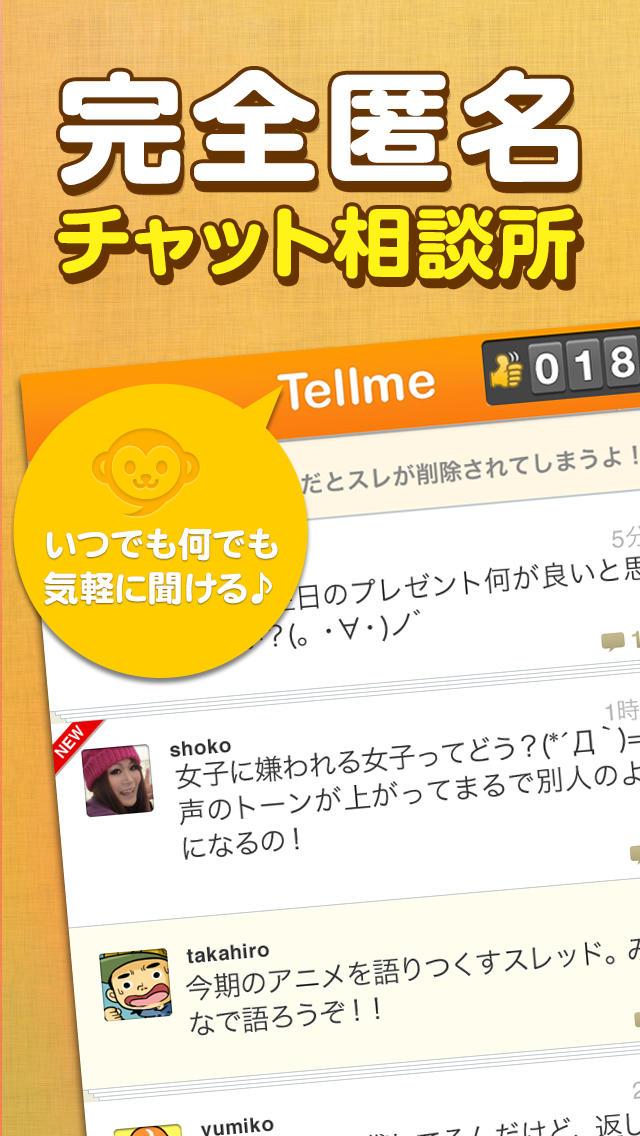 【完全匿名】チャット相談所〜テルミー(Tellme)のスクリーンショット_1