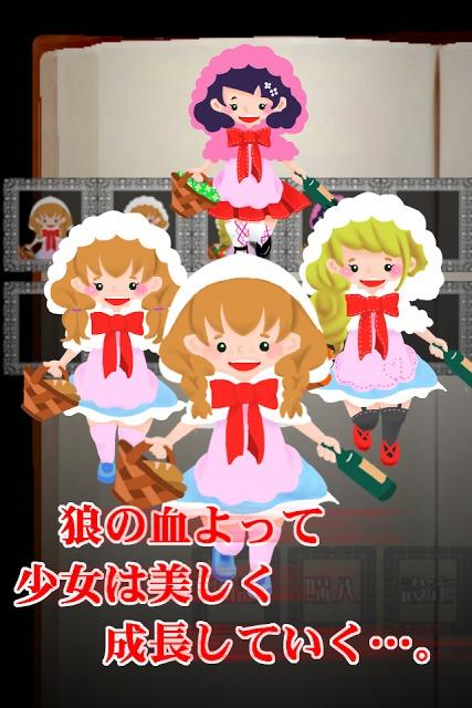 赤ずきんちゃん-SIN-【無料育成ゲーム】のスクリーンショット_3