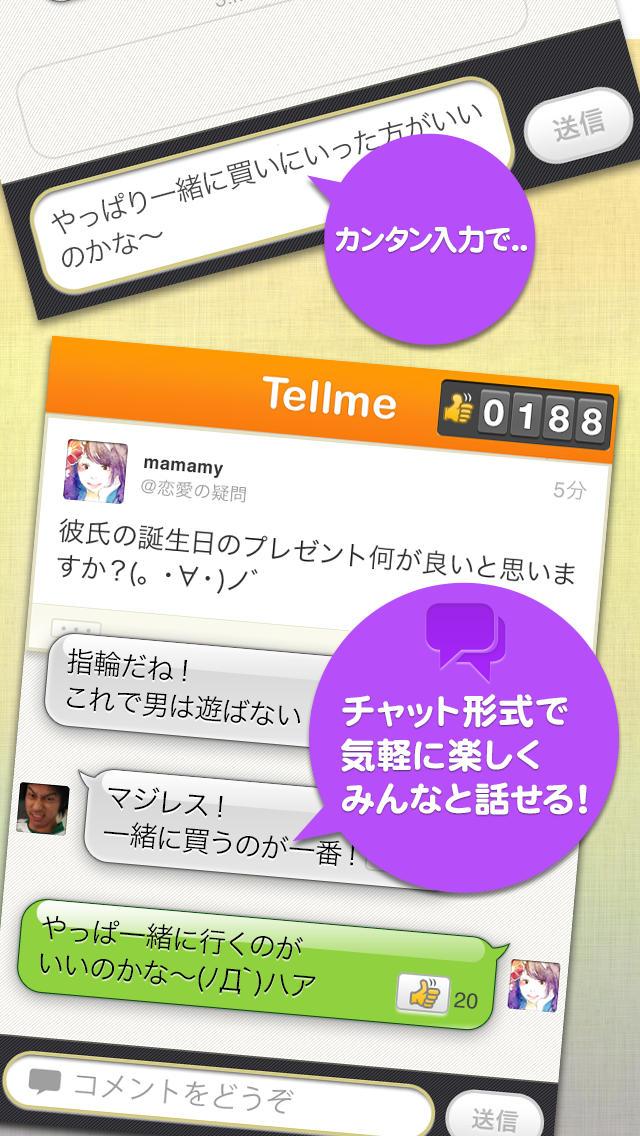 【完全匿名】チャット相談所〜テルミー(Tellme)のスクリーンショット_2