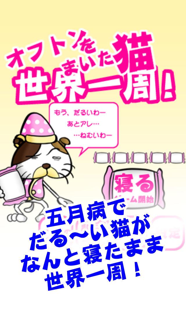 オフトンをまいた猫世界一周!【無料アクションゲーム】のスクリーンショット_1