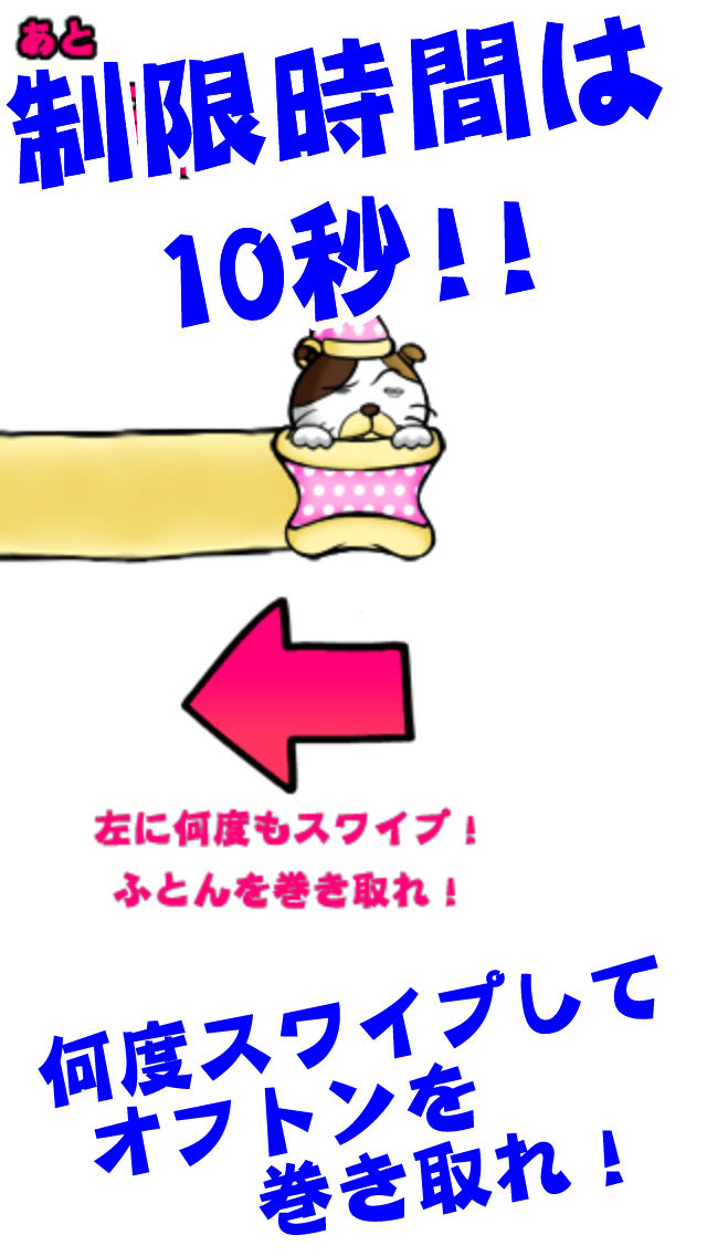 オフトンをまいた猫世界一周!【無料アクションゲーム】のスクリーンショット_2