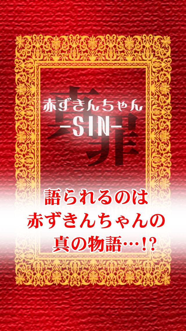 赤ずきんちゃん-SIN-【無料育成ゲーム】のスクリーンショット_1