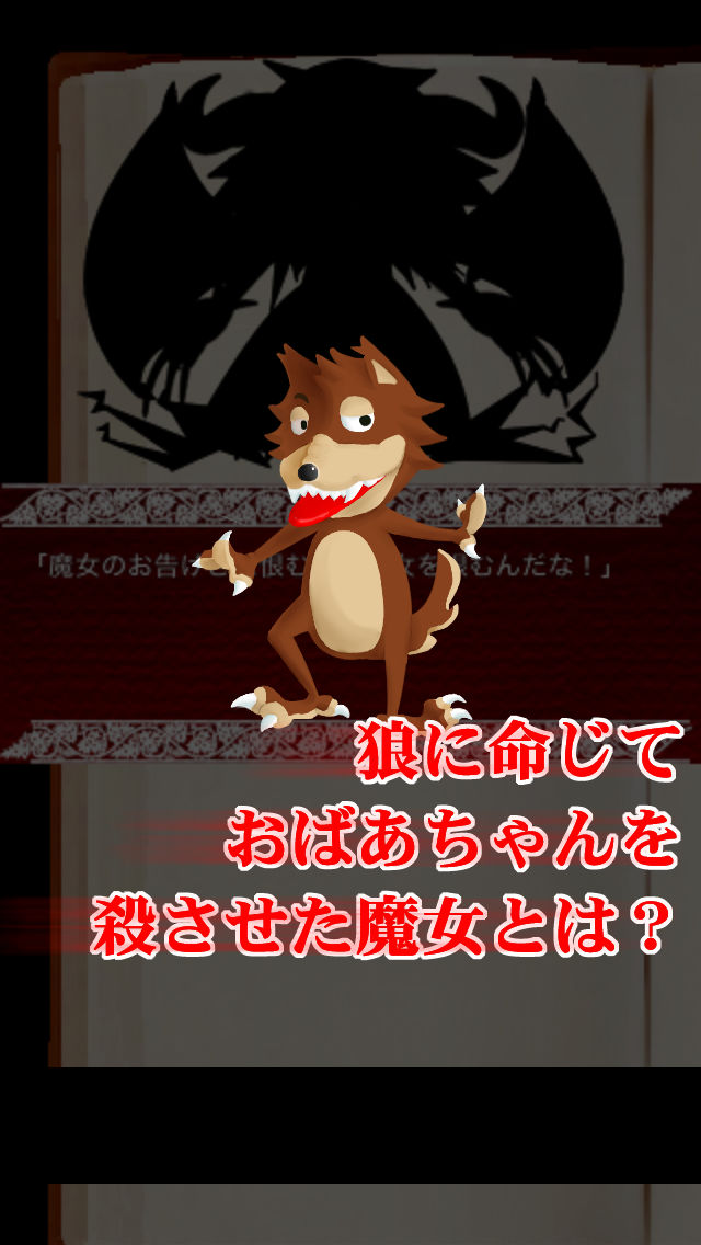 赤ずきんちゃん-SIN-【無料育成ゲーム】のスクリーンショット_4