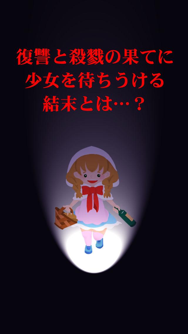 赤ずきんちゃん-SIN-【無料育成ゲーム】のスクリーンショット_5