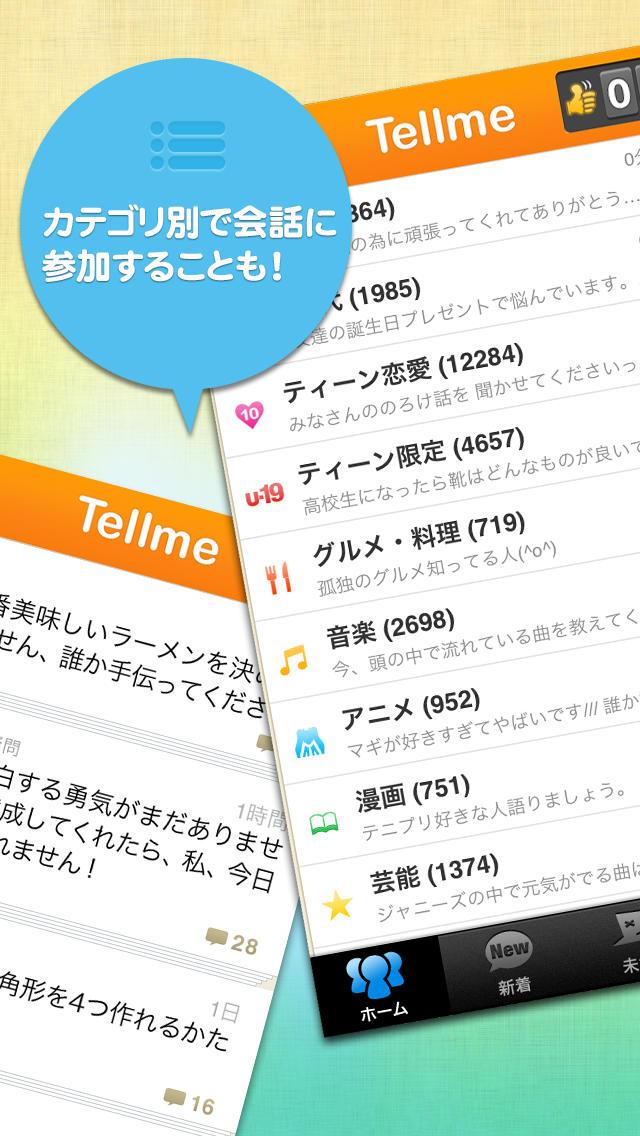 【完全匿名】チャット相談所〜テルミー(Tellme)のスクリーンショット_4