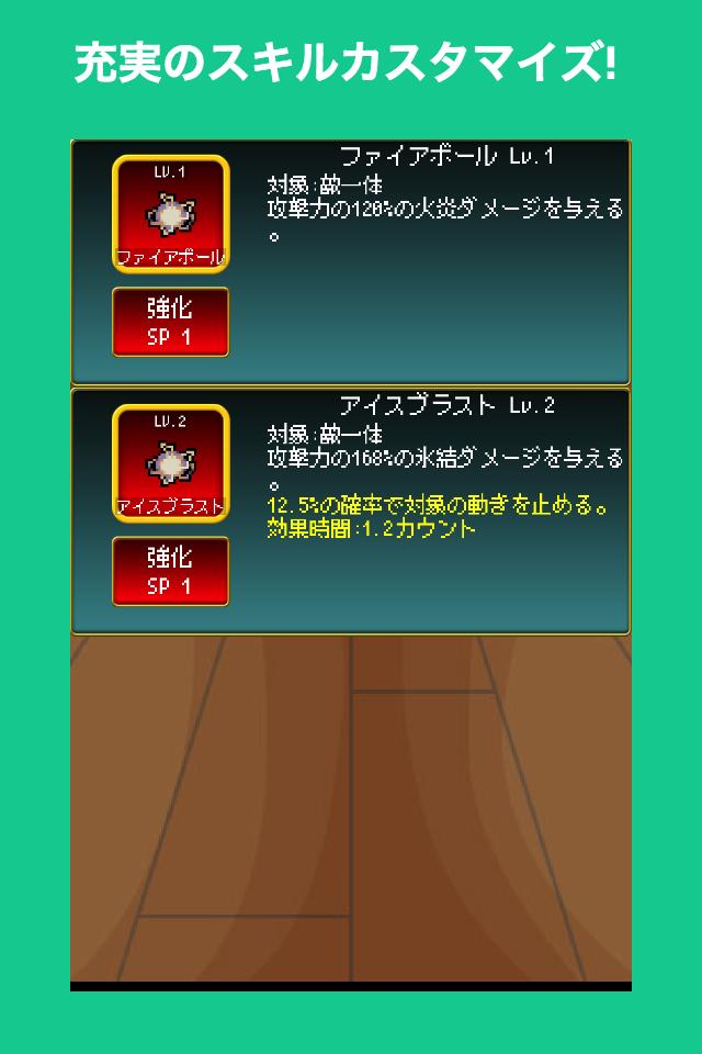 スラッシュブレイブのスクリーンショット_3