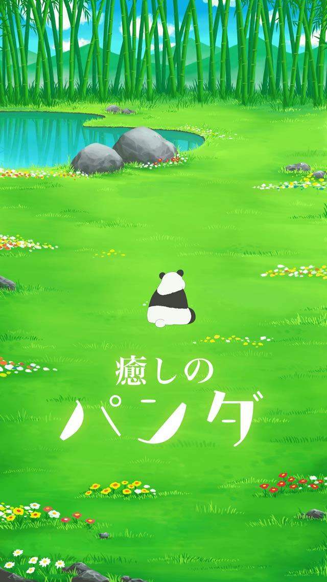癒しのパンダのスクリーンショット_1