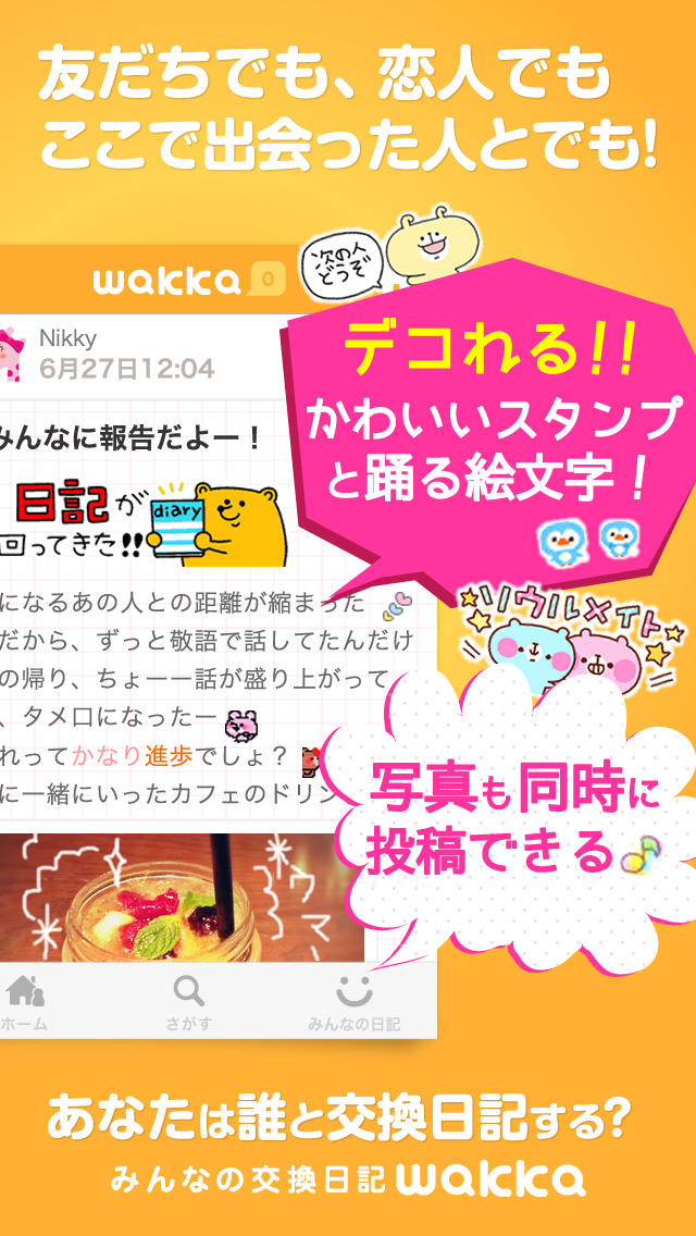 みんなの交換日記 wakkaのスクリーンショット_1
