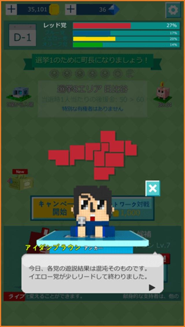 Pick Me Up!〜アイム総理〜のスクリーンショット_3