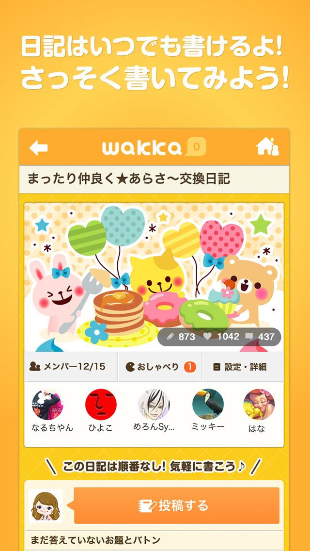 みんなの交換日記 wakkaのスクリーンショット_2