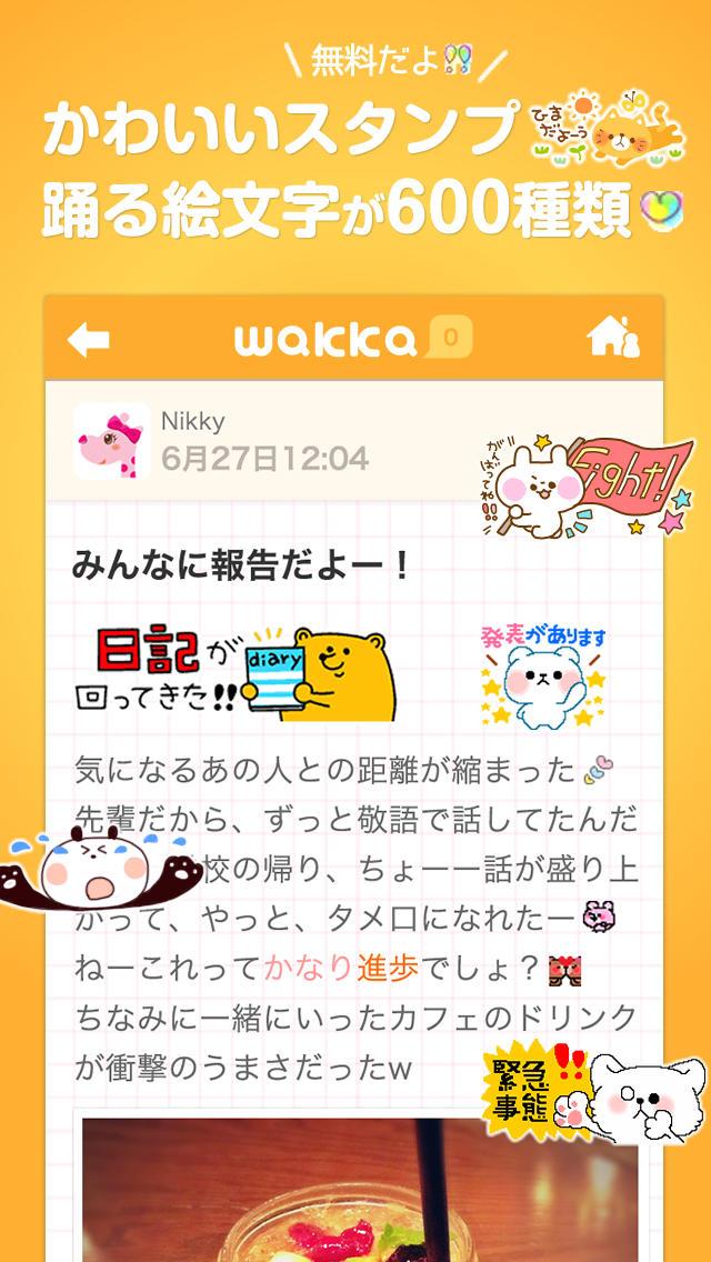 みんなの交換日記 wakkaのスクリーンショット_3