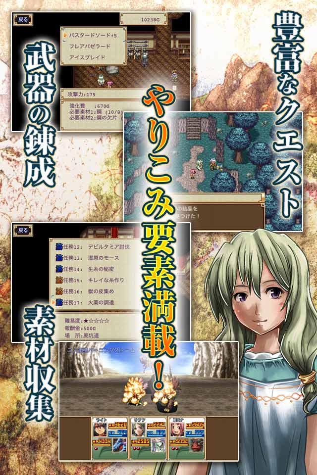 RPG 幻想クロニクルのスクリーンショット_4