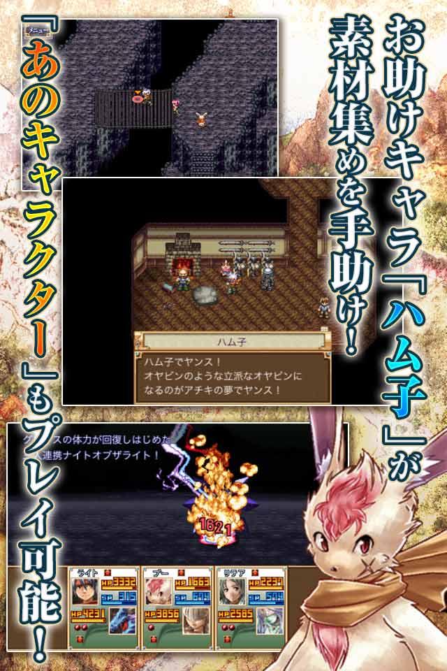 RPG 幻想クロニクルのスクリーンショット_5