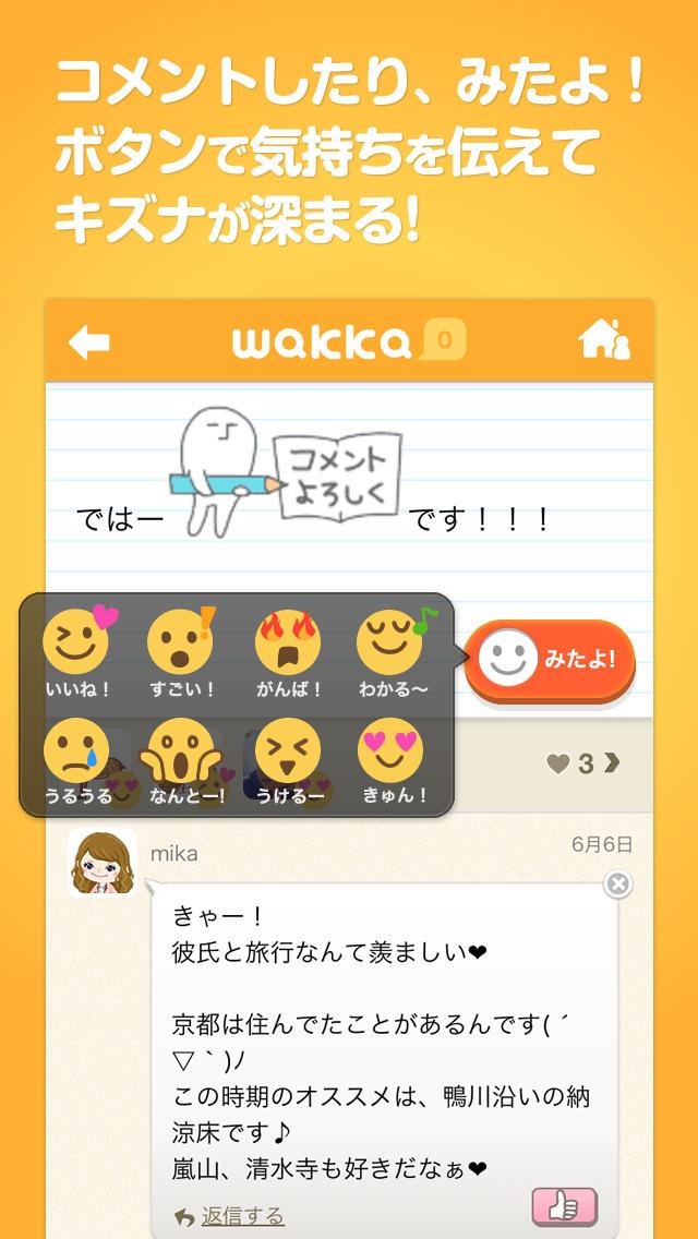 みんなの交換日記 wakkaのスクリーンショット_5