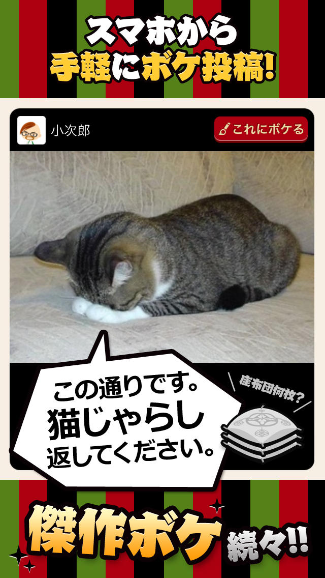 アメーバ大喜利 〜傑作ボケ続々!毎日爆笑〜のスクリーンショット_1