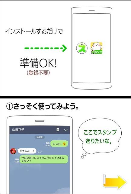 無料スタンプ・にゃんこと僕のスクリーンショット_5