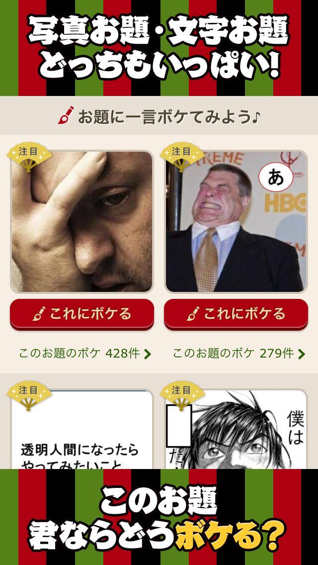 アメーバ大喜利 〜傑作ボケ続々!毎日爆笑〜のスクリーンショット_3