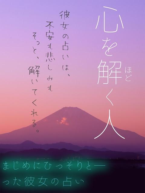 心を解く人~静岡御殿場で当たる占い師として人気!のスクリーンショット_5