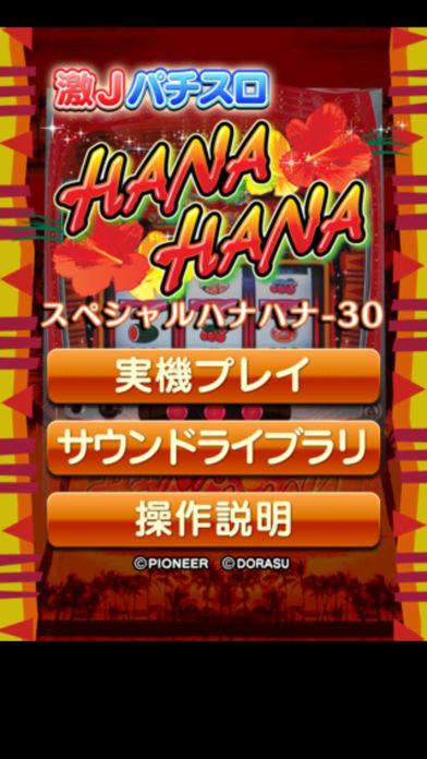 激Jパチスロ スペシャルハナハナ-30のスクリーンショット_1