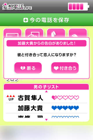 妄想電話LIFEのスクリーンショット_2