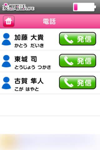 妄想電話LIFEのスクリーンショット_3