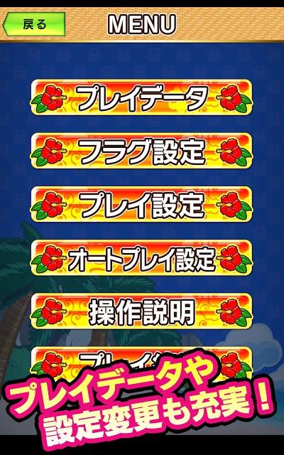 楽Jパチスロ ファイナルしーさーのスクリーンショット_3
