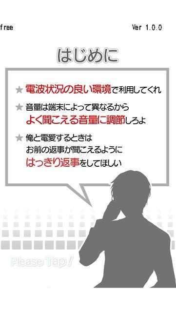 電愛 ~愛し合うアプリ クール彼氏編~のスクリーンショット_2